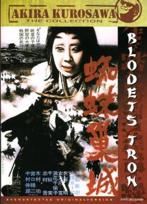 Blodets tron (1957 Japan)