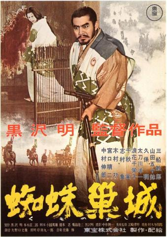 throne-of-blood-movie-poster-1957-1020199303