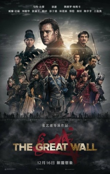 greatwall_13