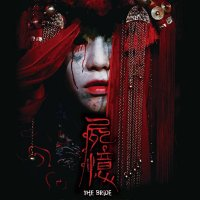 The Bride (2015 Taiwan)